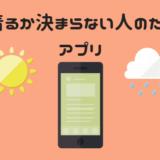 コーディネートが決まらない人のためのアプリ