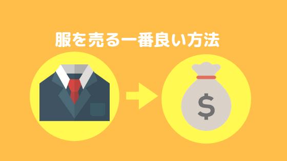 服をお金に変える