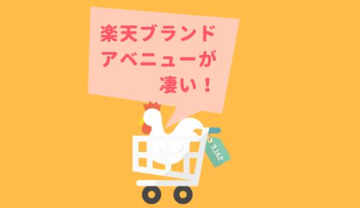 【男性にもオススメ】一番安いファッション通販サイトは楽天ブランドアベニュー!