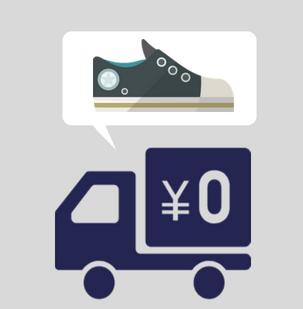 靴は返品無料