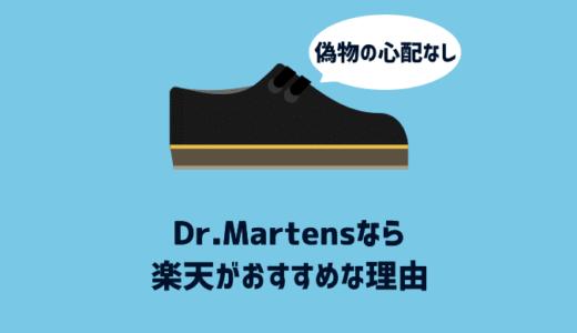 【もう偽物の心配なし】安心して安くドクターマーチンを買うなら楽天!