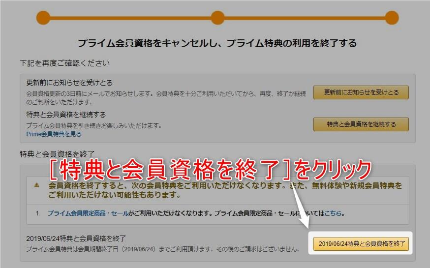 Amazonプライム会員解約5