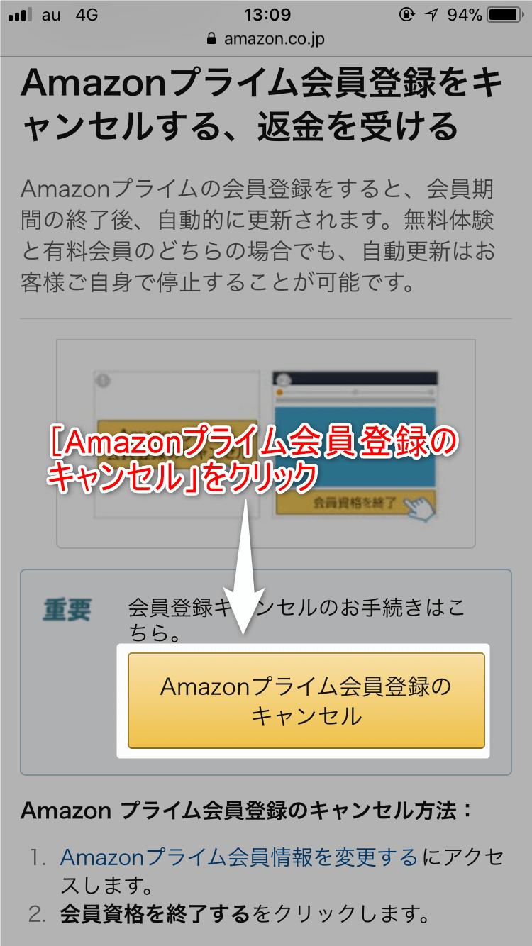 Amazonプライム解約スマホ1