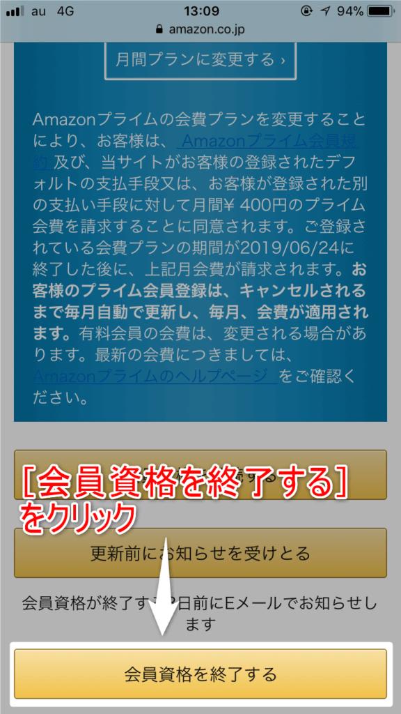 Amazonプライム解約スマホ3