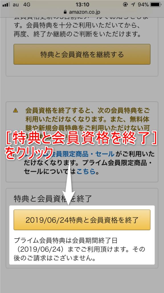 Amazonプライム解約スマホ4