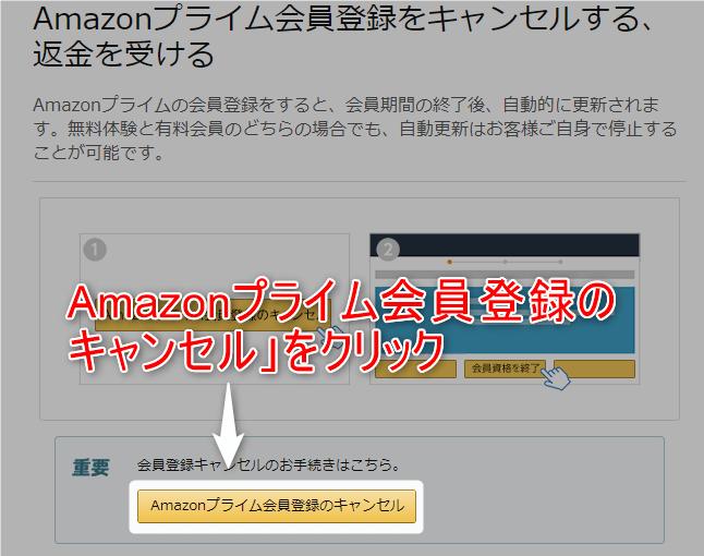Amazonプライム解約PC1