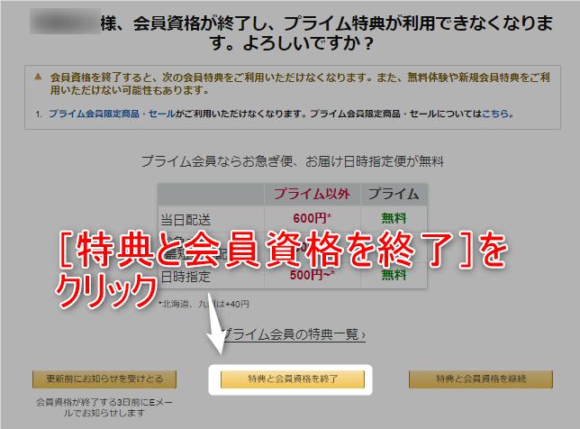 Amazonプライム会員解約3