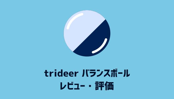 trideerのバランスボールのレビュー・評価