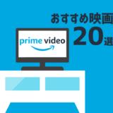 Amazonプライムビデオのおすすめ映画20選