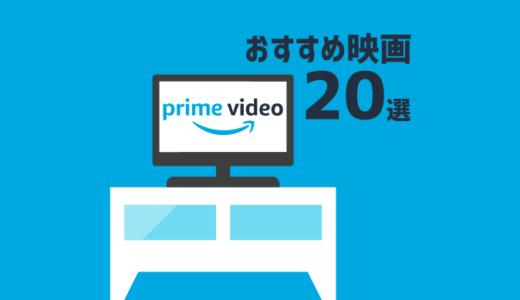 【2020年最新版】絶対観るべき!Amazonプライムビデオのおすすめ映画20選