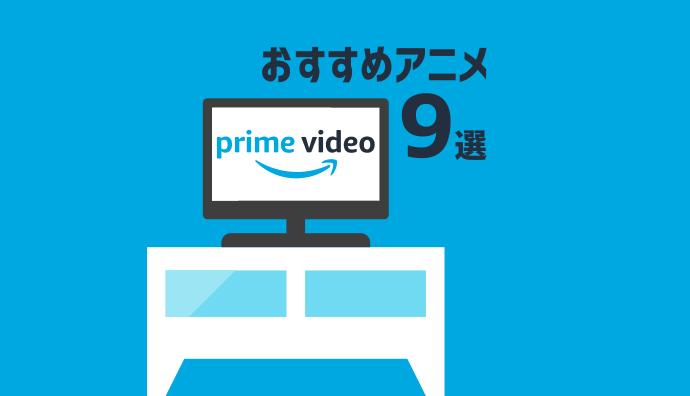 amazonプライムビデオオススメアニメ10選