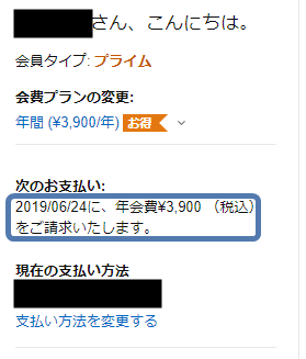 Amazonプライム会員解約日の確認
