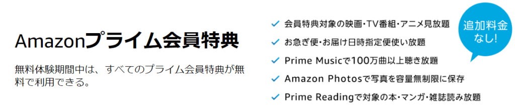Amazonプライム会員の特典