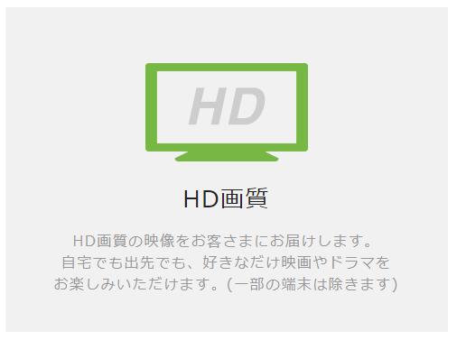 huluはHD画質で視聴可能