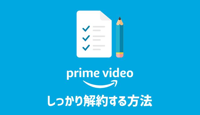 AmazonプライムビデオをPC、スマホから確実に解約する手順を解説