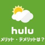 Huluを5年間利用して気づいた20個のメリット、デメリット