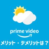 Amazonプライムビデオを5年間利用して気付いた20個のメリット、デメリット