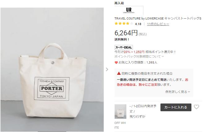 ポーターのトートバッグ商品画面