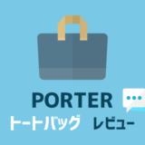 porter(ポーター)のキャンバストートバッグを買うなら楽天