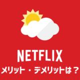 これを読めば全部分かる。Netflixのメリット・デメリットを徹底解説