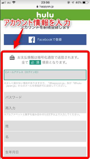 huluアカウント情報入力画面