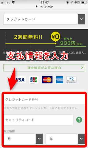 hulu支払情報入力画面