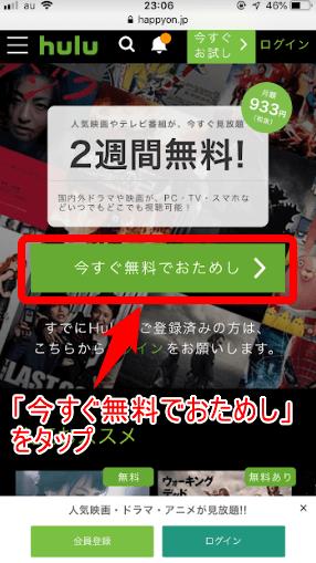 hulu公式サイトの画像