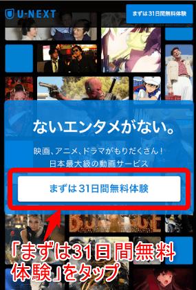 U-NEXT公式サイト(スマホ)
