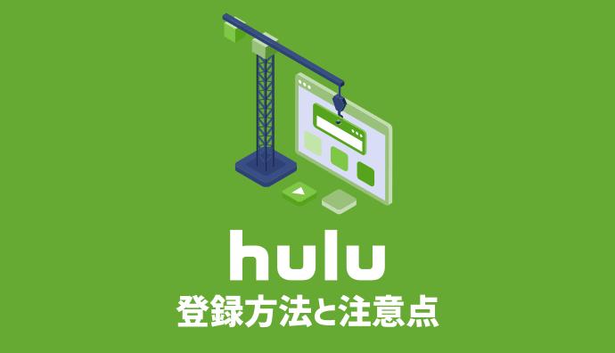 【注意点も!】Hulu(フールー)の無料トライアルに登録、入会する方法を解説