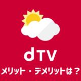【これを読めば全部分かる】dTV(ディーティービー)のメリット・デメリットから会員登録方法まで【2019年最新版】