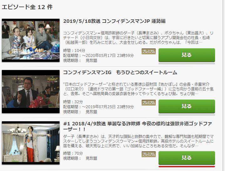 ドラマ版以外にスペシャル版の「運勢編」も視聴できる
