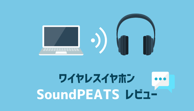 【SoundPEATS(サウンドピーク)レビュー・評価】5000円以下のワイヤレスイヤホンならこれで決まり