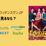 コンフィデンスマンJPのドラマ・動画を無料で全話見る方法は?どこで配信されてる?【スペシャル版も】