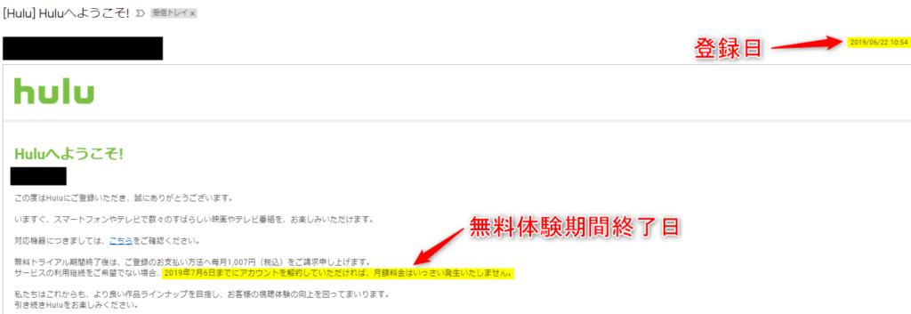 登録時に届いた「Huluへようこそ」というタイトルのメール