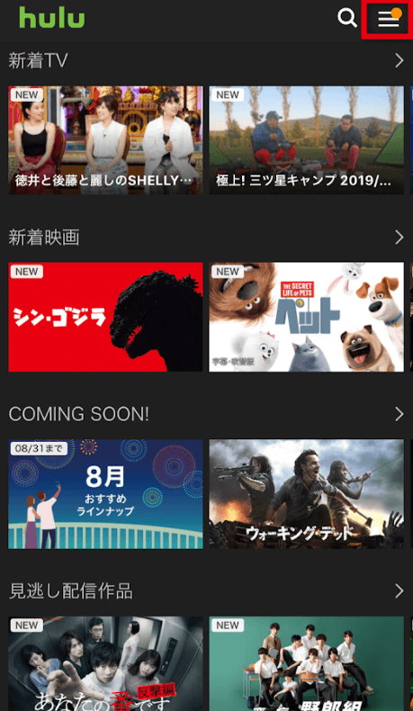 Huluのスマホアプリを開き、右上のボタンからログイン画面に移動する