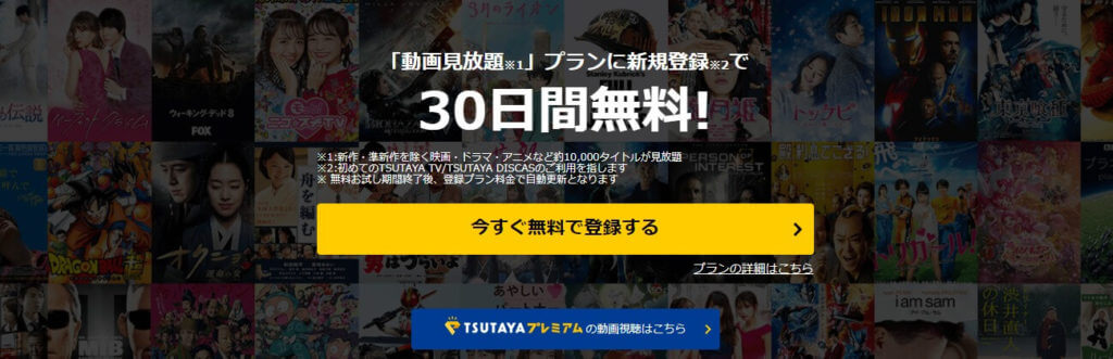 TSUTAYA TVトップぺージ
