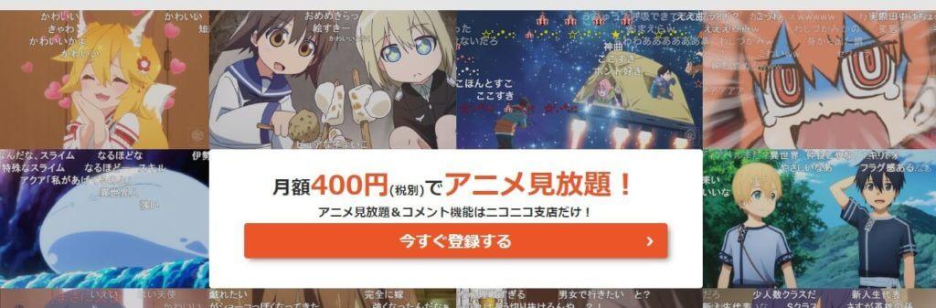ニコニコ動画dアニメ支店公式サイト