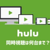 Huluは同時視聴何台まで?