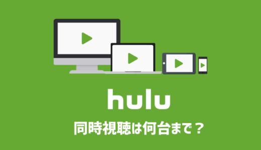 【2019年最新】Huluの同時視聴は1アカウントで何台まで可能?違反になるのは?
