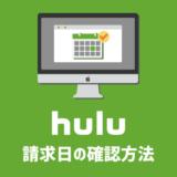 スマホ・PCからHuluの請求日を確認する方法