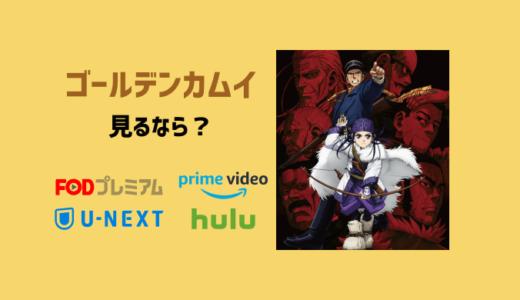 ゴールデンカムイのアニメが全話無料の動画配信サービスは?FODプレミアム、Hulu、Amazon等を比較