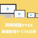 同時視聴ができる動画配信サービスを比較