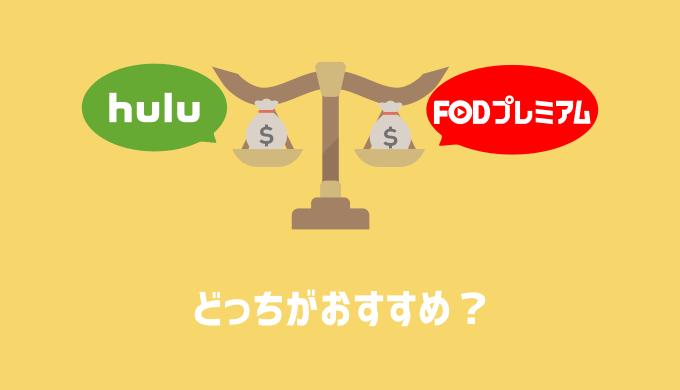 HuluとFODプレミアムを比較