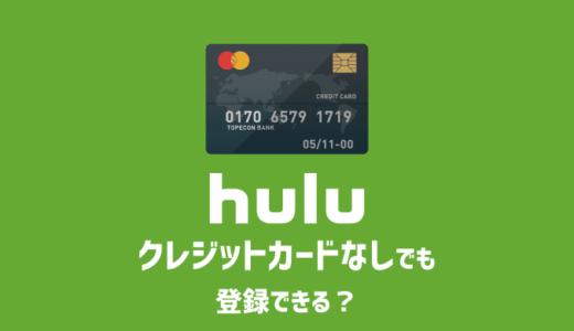 【注意点も!】Huluにクレジットカードなしで無料トライアルする支払方法は?
