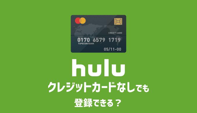 カード トライアル クレジット