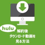 Hulu解約後でもダウンロード動画を見る方法