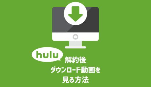 【お試し期間でも】実はHulu解約後でもダウンロード動画が見れる唯一の方法
