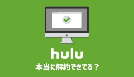 【アカウント削除方法】Huluを解約したのに動画が見れる・ログインができるのはなぜ?