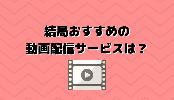 数人で利用する場合のおすすめ動画配信サービスはどれ?