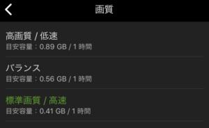 Hulu ダウンロード画質選択画面